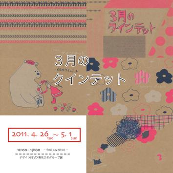 20110426_0501a