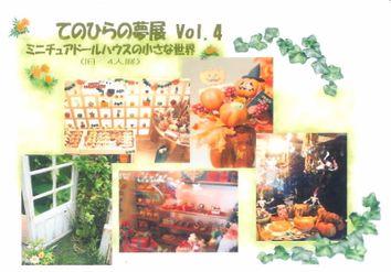 20111018_24a_2